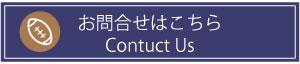 お問合せはこちら福岡北九州市のラグビースクール_ヤングウェーブ北九州