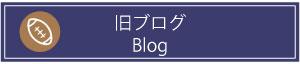 旧ブログ_福岡北九州市のラグビースクール_ヤングウェーブ北九州