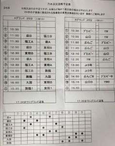 乃木浜交流戦予定表_福岡県北九州市の少年少女ラグビースクールヤングウェーブ