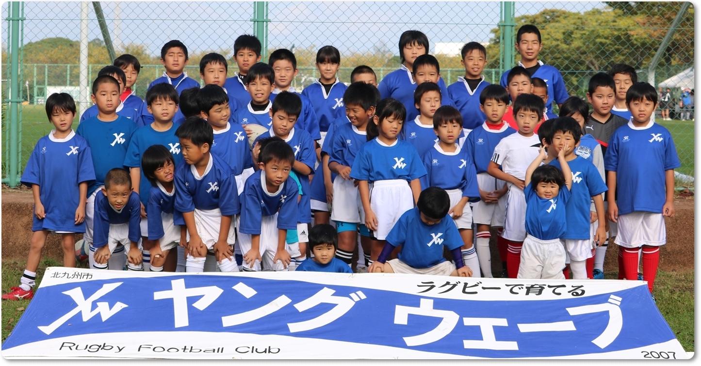 北九州少年・少女ラグビースクールヤングウェーブ北九州